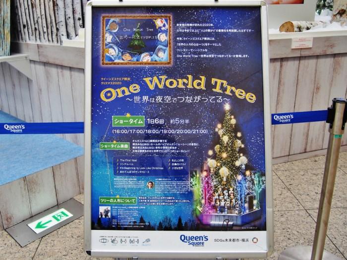 クイーンズスクエア横浜 クリスマス2020