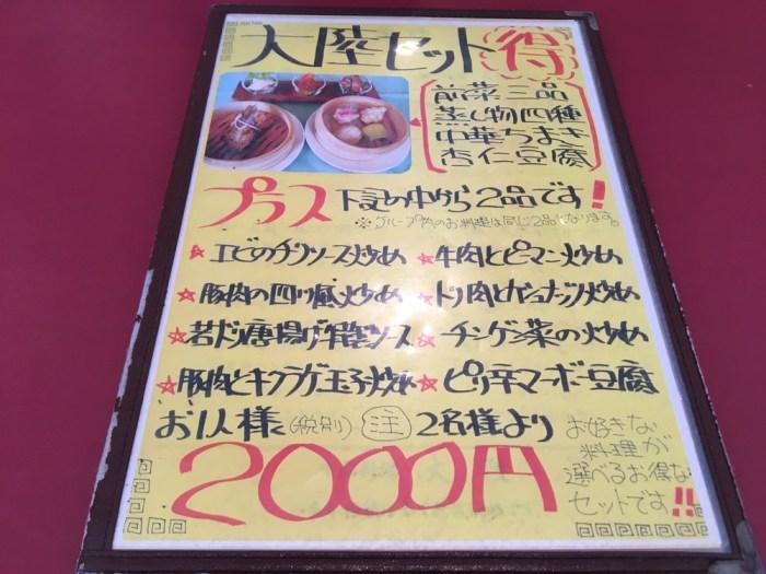 中国料理「大陸」横浜スカイビル店