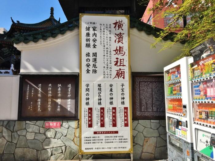 横浜中華街・媽祖廟