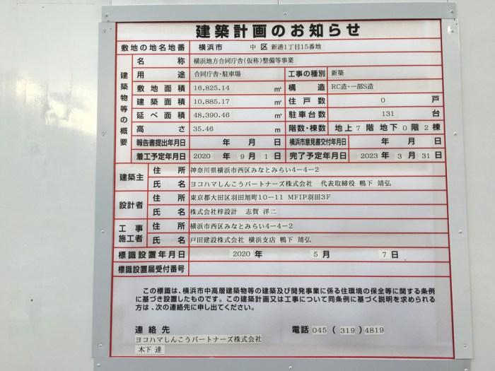横浜地方合同庁舎(仮称)整備等事業