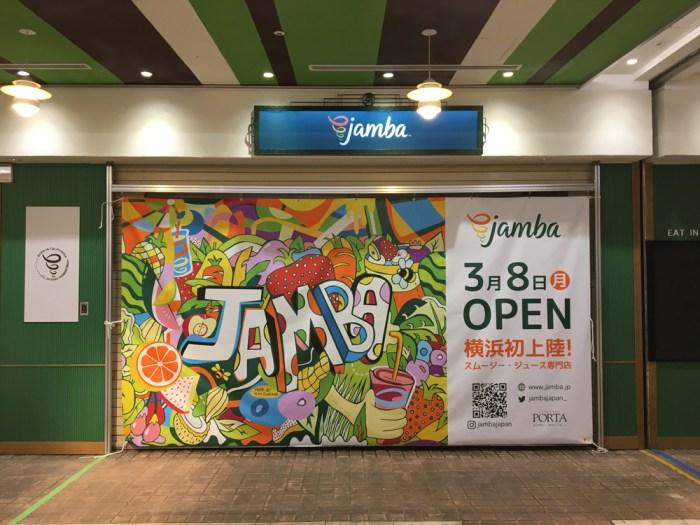 ジャンバ 横浜ポルタ店