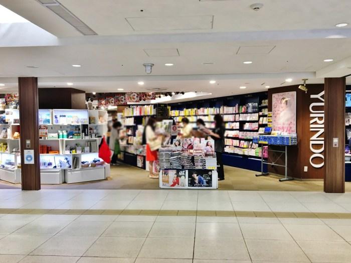 有隣堂 横浜駅西口店