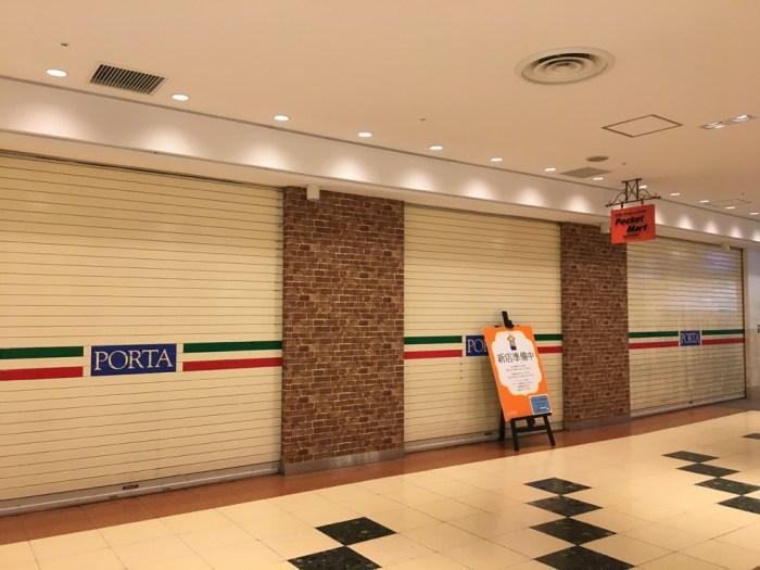 Pocket Mart 横浜店