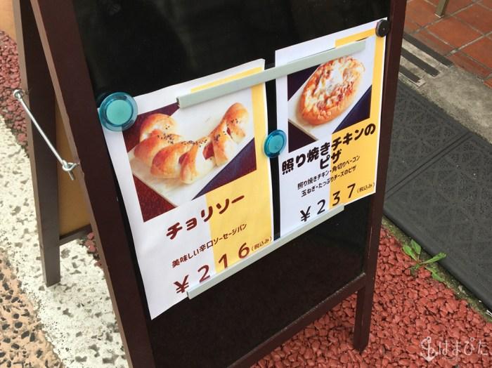 パン職人工房・シャトレ・キムラヤ