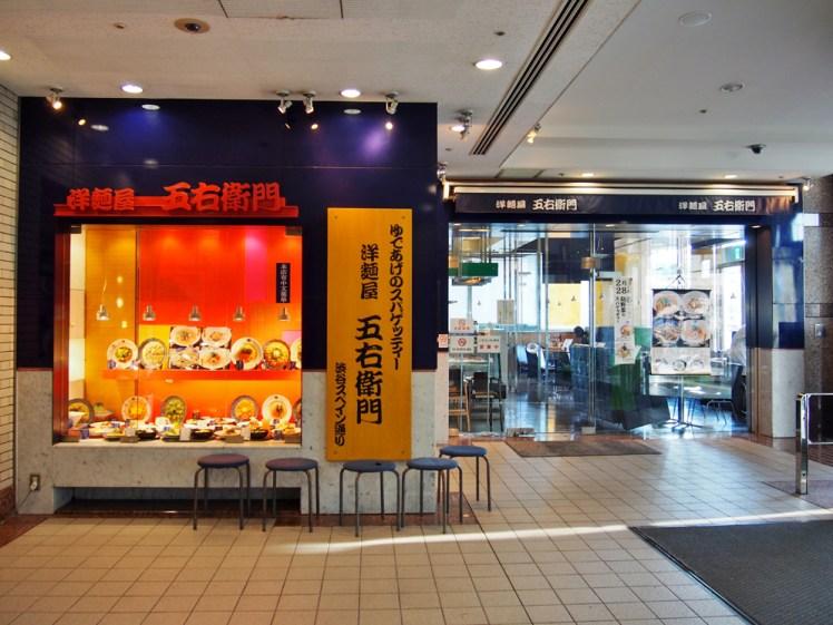 五右衛門横浜ランドマークプラザ店