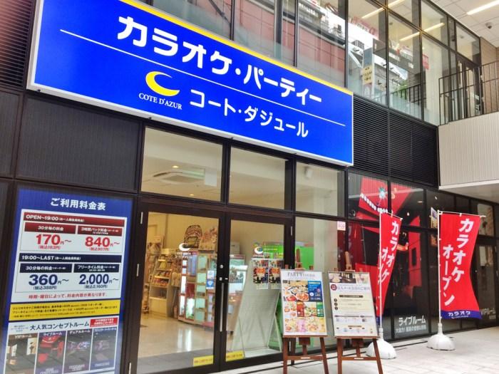 コートダジュール横浜鶴屋町店