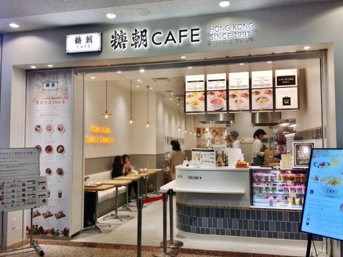 糖朝CAFE横浜ランドマークプラザ店