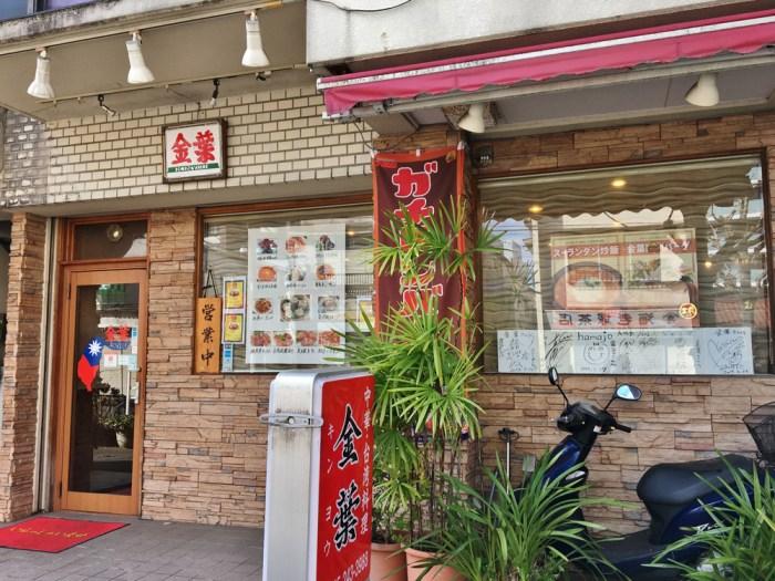 台湾料理の金葉(横浜・戸部)