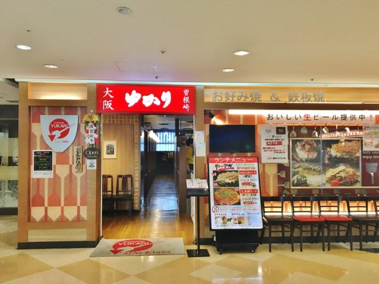 ゆかり横浜スカイビル店