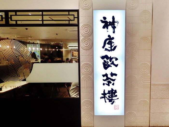 神座飲茶樓 横浜ジョイナス店