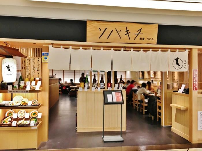 ソバキチ ルミネ横浜店