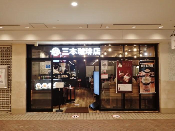 三本珈琲店 ポルタ店