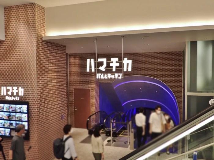 CIAL横浜フードホール ハマチカ
