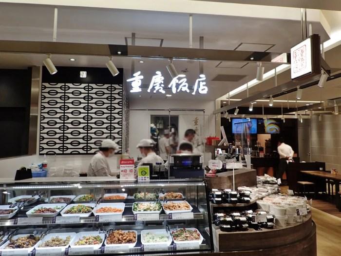 重慶飯店GIFT&DELI シァル横浜店