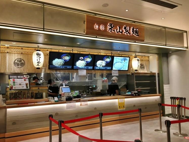 白楽 栗山製麺