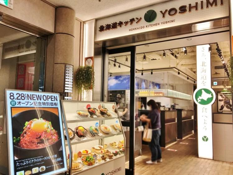 北海道キッチンYOSHIMI ランドマークプラザ