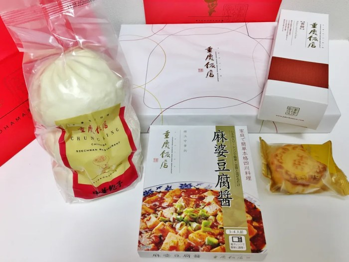 重慶飯店のお土産