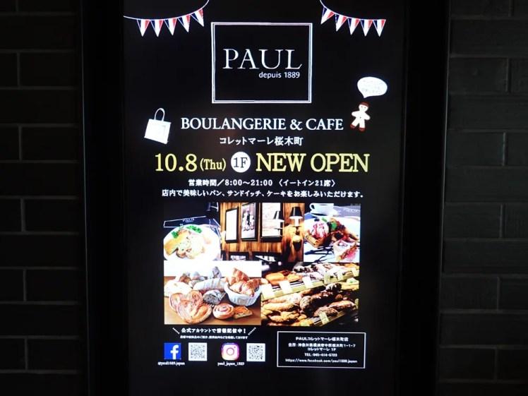 PAULコレットマーレ桜木町店