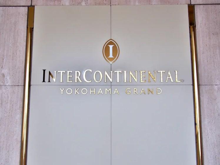 インターコンチネンタル横浜