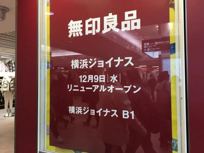 無印良品横浜ジョイナスリニューアルオープン