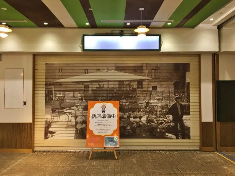 騒豆花(サオドウファ)横浜ポルタ店 閉店