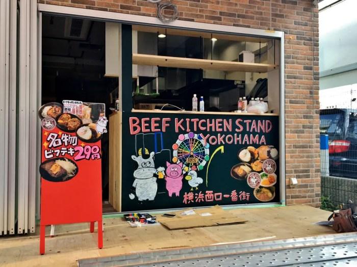 横浜西口一番街