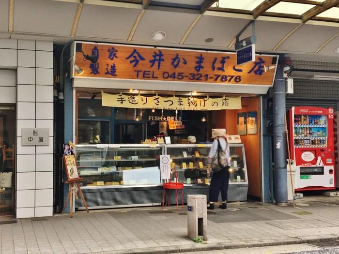 今井かまぼこ店