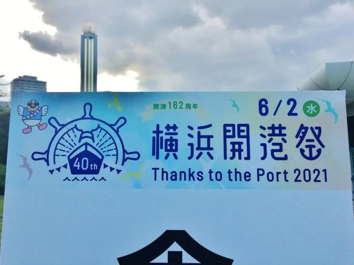 横浜開港祭2021