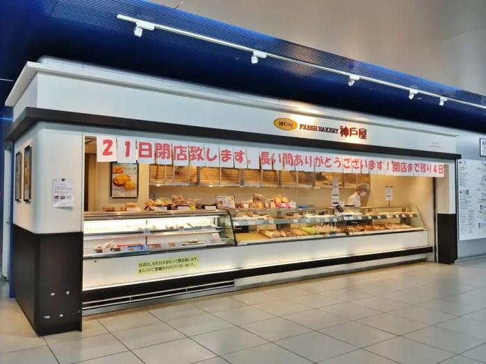 フレッシュベーカリー神戸屋 みなとみらい駅店