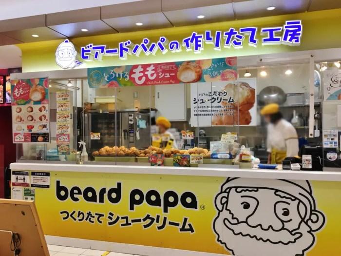 ビアードパパ横浜ポルタ店