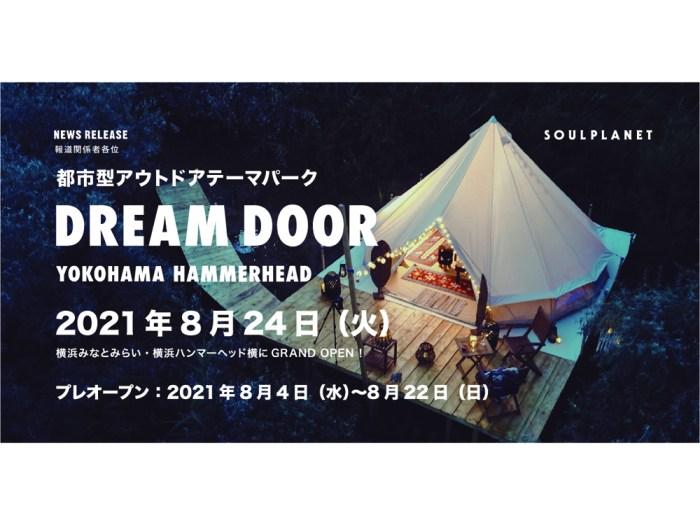 DREAM DOOR YOKOHAMA HAMMERHEAD