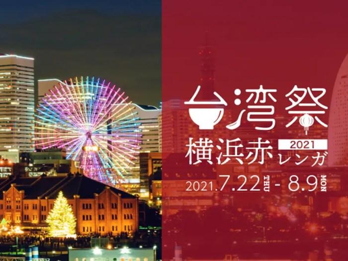 台湾祭 in 赤レンガ 2021