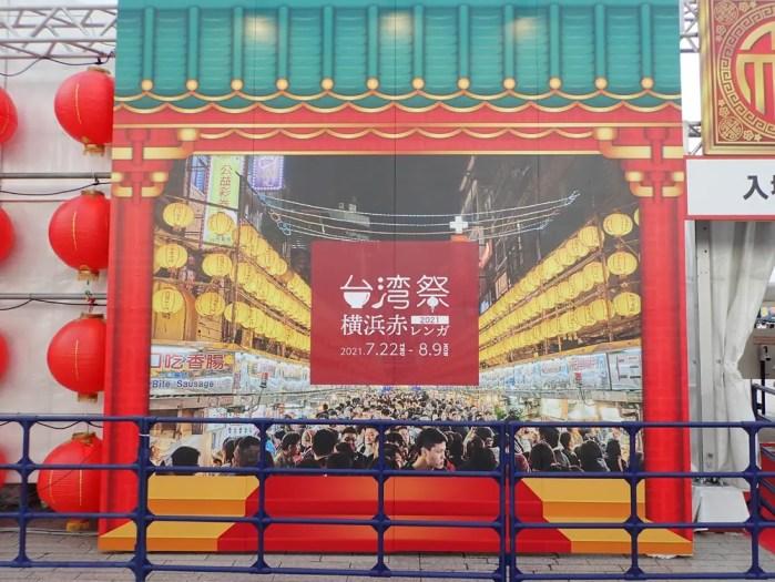 台湾祭り2021