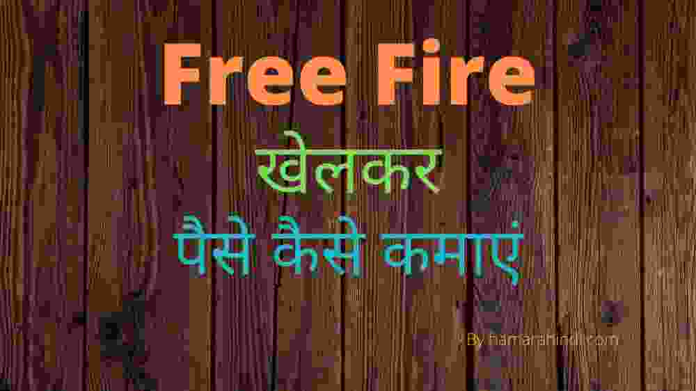 Free Fire kisane kab banaya tha
