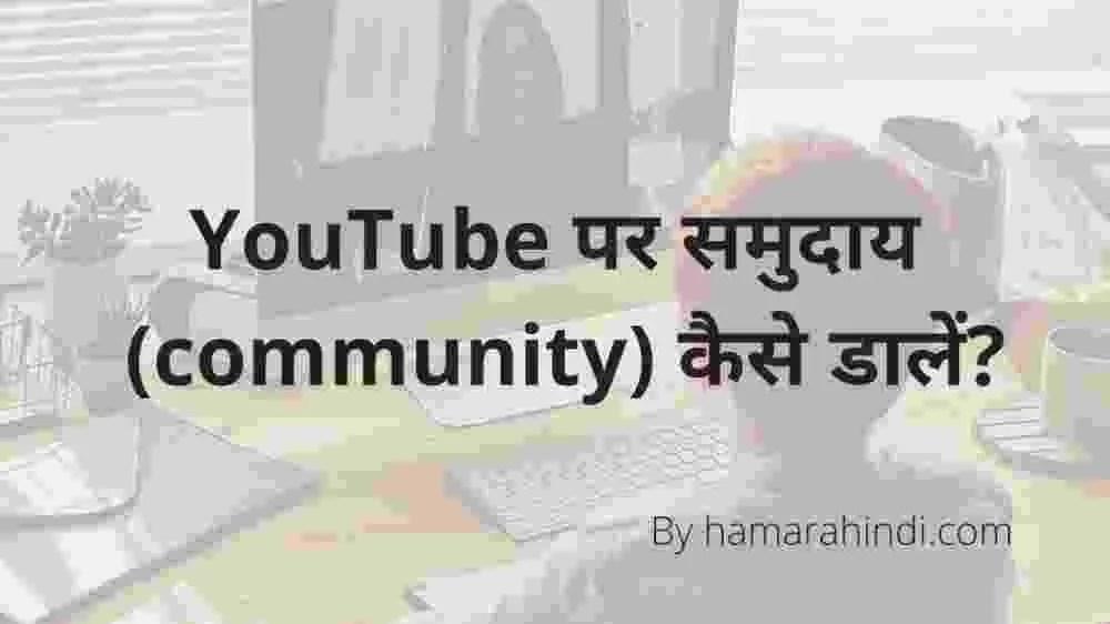 YouTube पर समुदाय