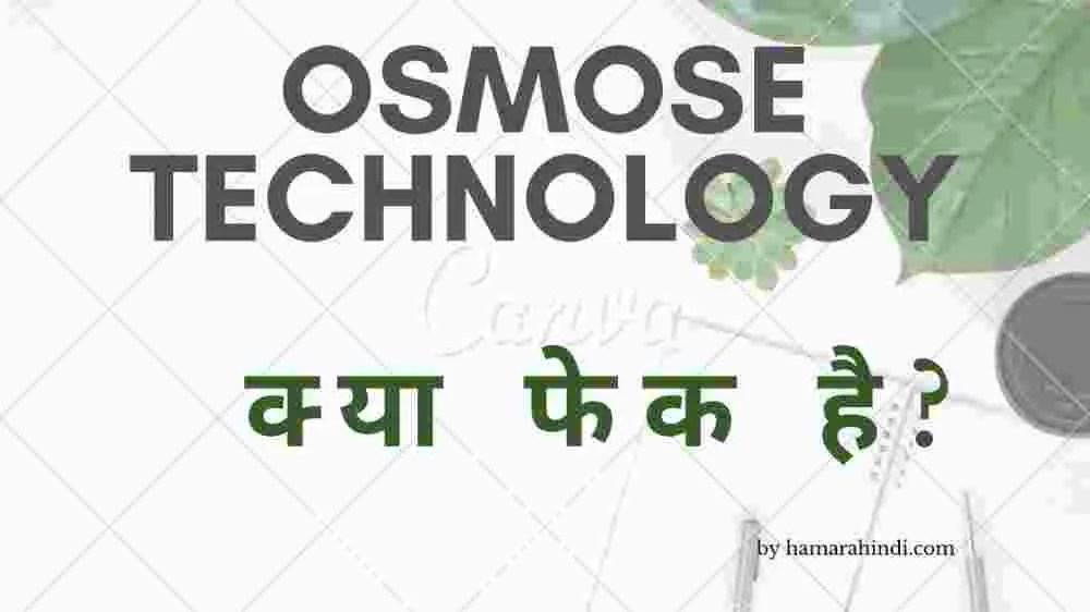 Osmose technology क्या है
