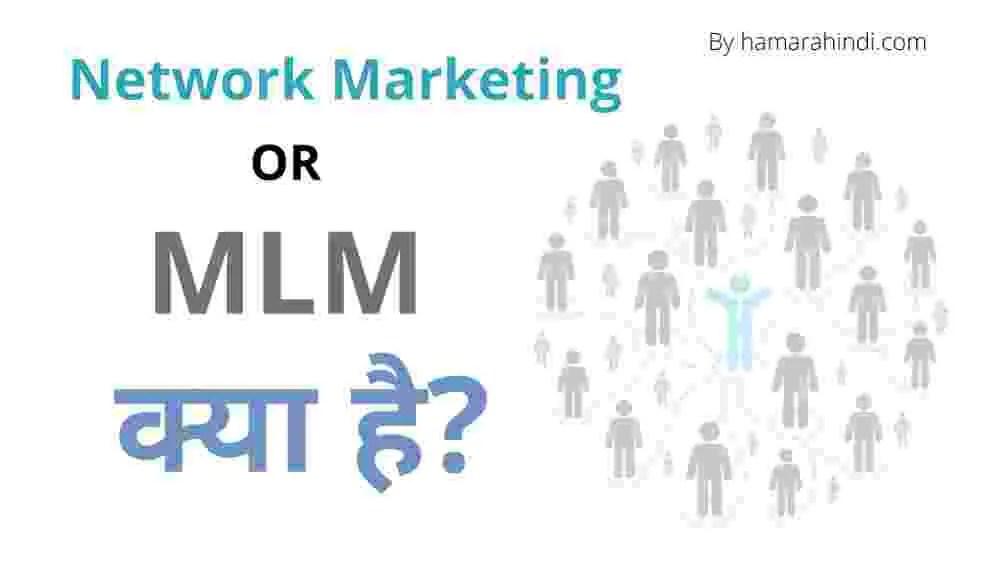Network marketing क्या है