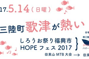 20170514_events-top