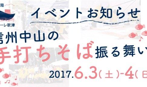 nagano-soba-20170603-eyecatch