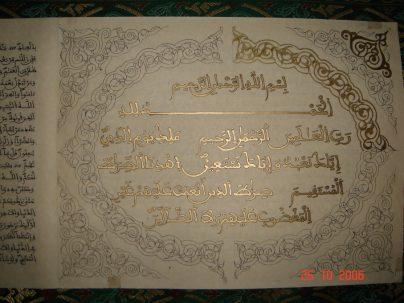 mushaf 5