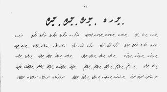 jenis khot arab-riq'ah (8)