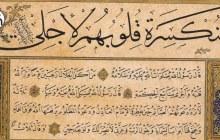 Jenis Karya Kaligrafi 1 (Qith'ah)