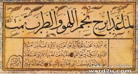 Qith'ah Syekh Hamdullah Amasi
