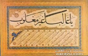 Syekh Hamdullah Amasi