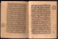 Mushaf Ibnu al-Bawwab 9