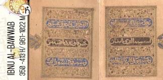 ibnu al-bawwab
