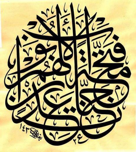 c7dc7f5dd0d862bee6d4e1fa162a0279--islamic-calligraphy-islamic-art