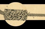 Jaly Diwani Madrasah ٍSami Afandi