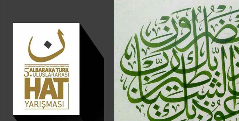 Selamat Pemenang Lomba Kaligrafi Bank al-Baraka 2017