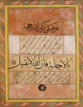 syekh hamdullah (5)